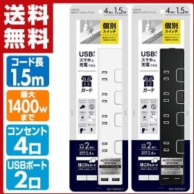 USB付き 個別スイッチタップ 1.5m コンセント4口 USBポート2口 急速充電2.4A 合計1400Wまで TPC150-WT 電源 たこ足 タコ足 4口タップ 4個口タップ 電源タップ