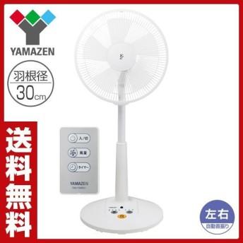 30cmリビング扇風機 風量3段階 (リモコン)切タイマー付き YMR-S30(W) ホワイト 扇風機 リビングファン サーキュレーター おしゃれ【あすつく】