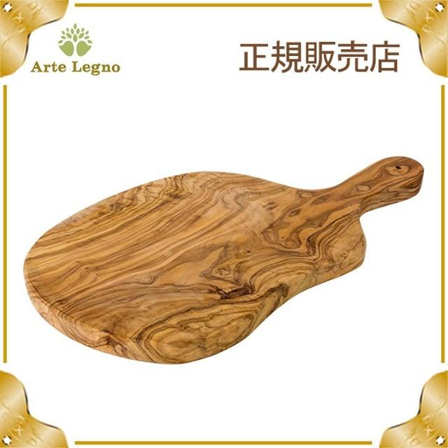 アルテレニョ Arte Legno カッティングボード オリーブウッド イタリア製 P672.44 Taglieri まな板 木製 ナチュラル アルテレ 【正規販売