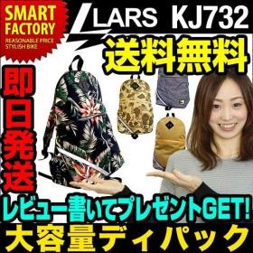 送料無料 LARS×728FIXEDGEAR ディパック バックパック ラーズ KJ732(4色) 自転車 バッグ 日本製 即日発送 プレゼント おしゃれ