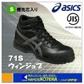 【asics アシックス】作業用靴 JIS規格安全スニーカー ハイカット靴紐タイプ ウィンジョブ71S ブラック×ガンメタル FFR71S.9075