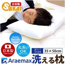 帝人 ウォシュロン(R)中綿使用 洗える枕 35×50cm