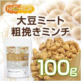 大豆ミート 粗挽きミンチタイプ(国内製造品) 100g 遺伝子組換え材料動物性原料一切不使用 高タンパク [02] NICHIGA ニチガ