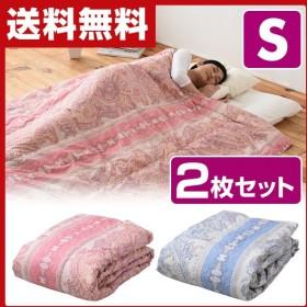 羽毛入り 肌掛け布団 2枚セット(ピンク1枚 ブルー1枚) 掛布団 肌掛け 掛け布団 掛けふとん 寝具 来客 来客用