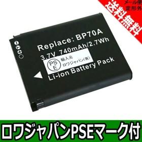 SAMSUNG サムスン BP70A BP-70A SLB-70A 互換 バッテリー ES65 ES70 PL80 PL100 SL600 ST60 対応 【ロワジャパン】