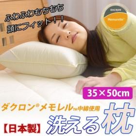 ダクロン(R)メモレル中綿使用 洗える枕 ウォッシャブルピロー 35×50cm