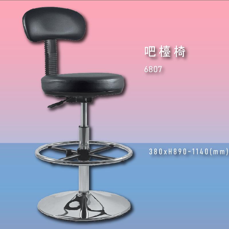 【100%台灣製造】大富 6807 吧檯椅 會議椅 主管椅 董事長椅 員工椅 氣壓式下降 舒適休閒椅 辦公用品 可調式
