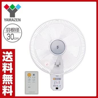 30cm壁掛け扇風機(リモコン) 風量4段階入切りタイマー付き YWX-K305(W) 扇風機 壁掛扇風機 サーキュレーター リモコン おしゃれ 脱衣所