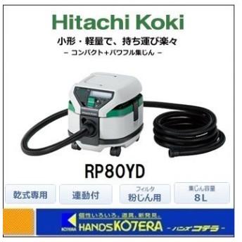 【代引き不可】【HiKOKI 工機ホールディングス】 電動工具用集じん機 乾式専用 RP80YD 集じん容量:8L 連動付