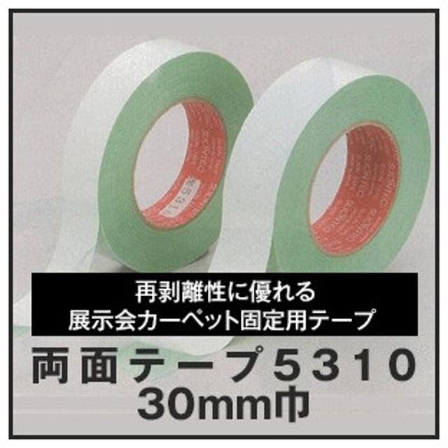 パンチカーペット・カーペットの接着に カーペット用両面テープ 30mm巾 353-774__fk774