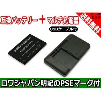USB マルチ充電器 と ワイモバイル PBD10LPZ10 HWBBY1 / SoftBank HWBBB1 互換 電池パック GL10P 303HW 304HW 対応【ロワジャパン】