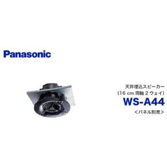 WS-A44 天井埋込スピーカー(16 cm同軸2ウェイ) パナソニック 音響設備