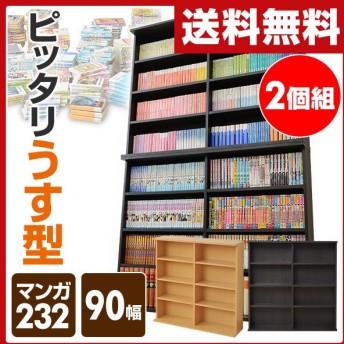 2個組 薄型 積み重ね本棚(幅90) CSBS-90902 書棚 ブックシェルフ 壁面収納 本収納 DVD CD コミック