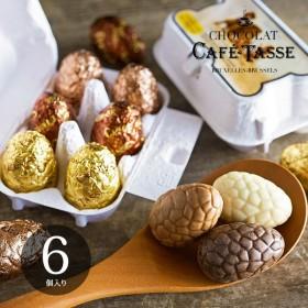 (ホワイトデー スイーツ お菓子)カフェタッセ(CAFE TASSE) エッグプラリネ アソートチョコ 6P (のし・包装不可) C-18 *w-Y-cafetasse-egg6p*