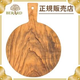 【あすつく】 ベラール まな板 カッティングボード ミニ ラウンド ナチュラル 54176 オリーブウッド 木製 Berard 【】