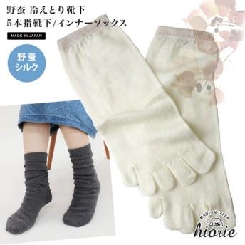 冷えとり 靴下 野蚕 シルク 5本指 インナーソックス