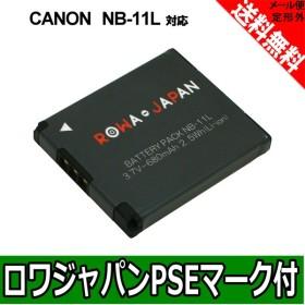 Canon キャノン NB-11L NB-11LH 互換 バッテリー ロワジャパン