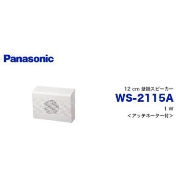 WS-2115A 12 cm 壁掛スピーカー パナソニック 音響設備