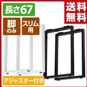 テーブルキッツ 金属角枠脚 ハイタイプ 2本組 長さ67cm アジャスター付き TBK-4366ST DIY テーブルDIY スリムデスク 組合せテーブル
