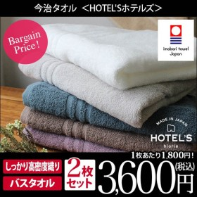 今治タオル バスタオル <2枚セット> HOTEL'Sホテルズ ホテルタオル 日本製