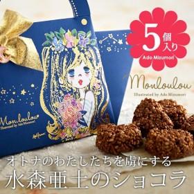(ホワイトデー スイーツ お菓子 お返し)水森亜土 チョコレート ショコラバッグ 5個入り(のし・包装不可) C-18 *z-Y-monloulou-M-4*