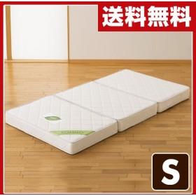 SONNO(ソンノ) 薄型3つ折りスプリングマットレス(シングル) SONNO-B3-004-S アイボリー マットレス 3つ折り スプリングマットレス