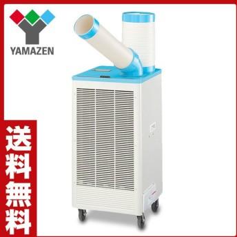 排熱ダクト付スポットエアコン(単相100V) YS-492K スポットクーラー 冷風機 業務用 エアコン 床置型【あすつく】