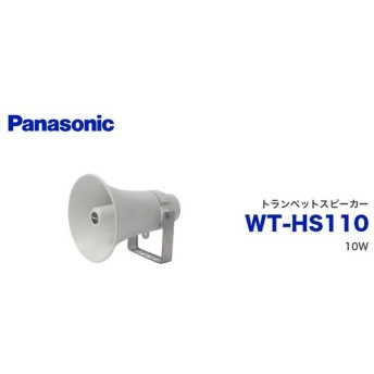 WT-HS110 トランペットスピーカー パナソニック 音響設備