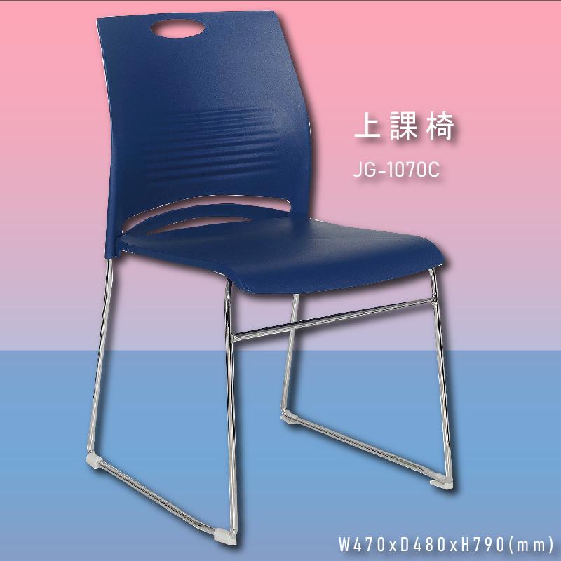 【100%台灣製造】大富 JG-1070C 上課椅 會議椅 主管椅 董事長椅 員工椅 氣壓式下降 舒適休閒椅 辦公用品