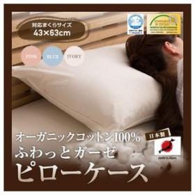 日本製 オーガニックコットン100% ふわっとガーゼピローケース(GOTS認証オーガニックコットン使用)(43×63cm)【受注発注】