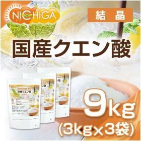 国産クエン酸(結晶) 3kg×3袋 食品添加物規格 粉末 鹿児島県製造 希少な国内製造のクエン酸 [02] NICHIGA ニチガ