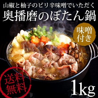(送料無料)猪肉 ぼたん鍋(ボタン鍋)用(1kg)(メーカー直送)*d-M-10000121*