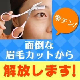 【送料無料】くし付カットはさみ(K11686) 眉毛をキリッと DM便