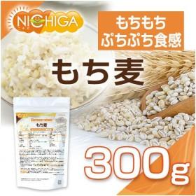 もち麦 300g もちもちぷちぷち新食感 [02] NICHIGA(ニチガ)