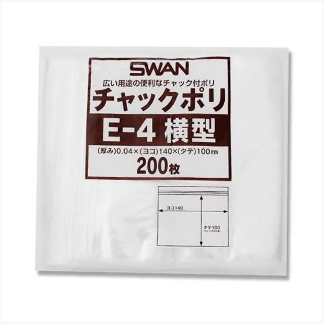 シモジマ:SWAN チャックポリ E-4 横型 200枚 006656044