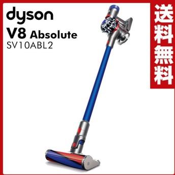 【メーカー保証2年】 サイクロン式スティック&ハンディクリーナー V8 Absolute(アブソリュート) SV10 ABL2 掃除機 クリーナー ダイソン掃除機【あすつく】