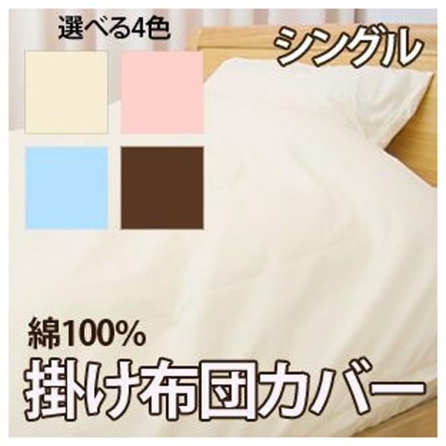 激安 無地 カバーリング 綿100% 掛け布団カバー シングルサイズ