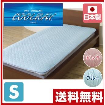 敷きパッド シングル 日本製 CRAMSP-1 クール敷きパッド 冷感パッド ベッドパッド 敷きパッド