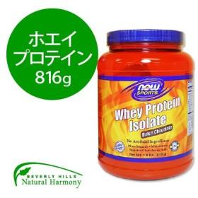 ホエイプロテイン アイソレート オランダチョコレート味 816g protein NOW Foods ナウフーズ sale1904