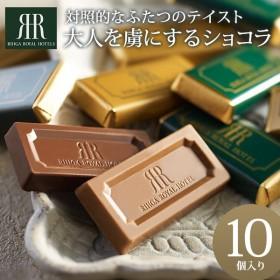 (ホワイトデー スイーツ お菓子 お返し)リーガロイヤルホテルのチョコレート リーガロイヤルショコラ(のし・包装不可) C-18 *z-Y-rihga-002*