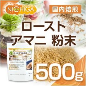 ローストアマニ 粉末 国内焙煎 500g [02]