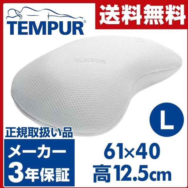 ソナタピロー L(61×40 高さ12.5cm) 50022-92 低反発枕