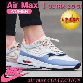 日本未発売 レアスニーカー NIKE AIRMAX 1 ULTRA 2.0 SI ナイキ エアマックス 1 ウルトラ 2.0 レディース シューズ 881103-102