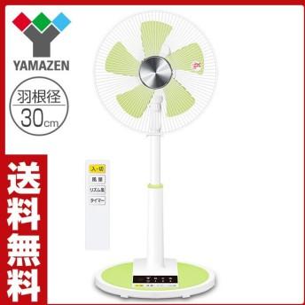 30cmリビング扇風機 風量3段階 (リモコン) 切タイマー付き YLR-BG30(CG) クリアグリーン 扇風機 リビングファン フロアファン サーキュレーター