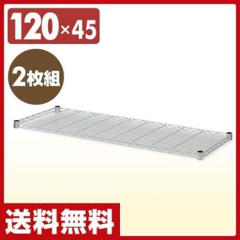 スチールラック 棚板/2枚 幅120 奥行45 SRT-1245(2) メタル ラック 棚板 別売り 追加棚 スチールシェルフ【あすつく】
