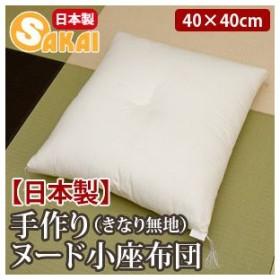 ヌード座布団(生成り無地)小座布団(40×40cm)