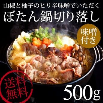 (送料無料)猪肉 切り落とし(500g)ぼたん鍋用(メーカー直送)*d-M-10000127*