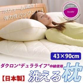 ダクロン(R)デュラライフ(R)中綿使用 洗える枕 ウォッシャブルピロー 43×90cm