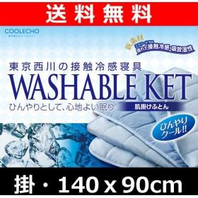 クールエコー(COOLECHO) 洗えるハーフケット(シングル) AFR0502069