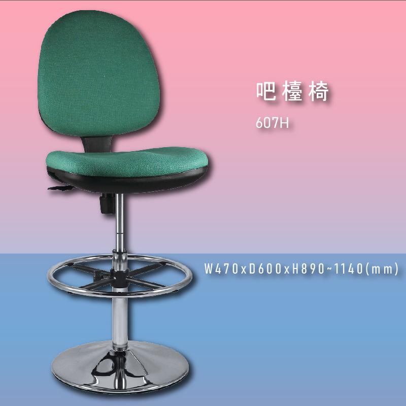 【100%台灣製造】大富 607H 吧檯椅 會議椅 主管椅 董事長椅 員工椅 氣壓式下降 舒適休閒椅 辦公用品 可調式